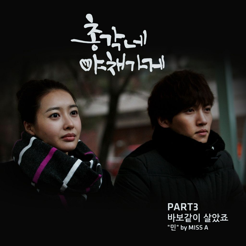 [Single] Miss A - Bachelor's Vegetable Store OST Part.3
