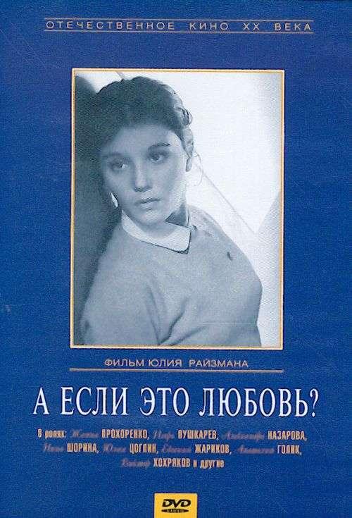 4600448021382 Yuli Raizman   A Esli Eto Lyubov? AKA But What If This Is Love? (1961)